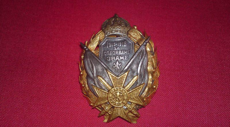 награда Болгария знамя