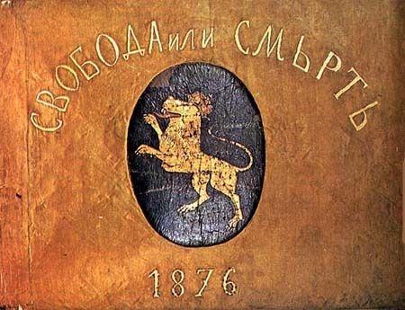 Апрельское восстание Болгария