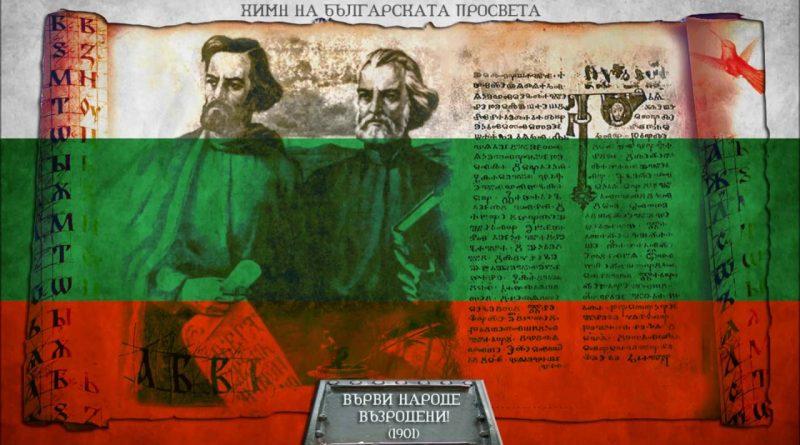 просвещение Болгария музыка