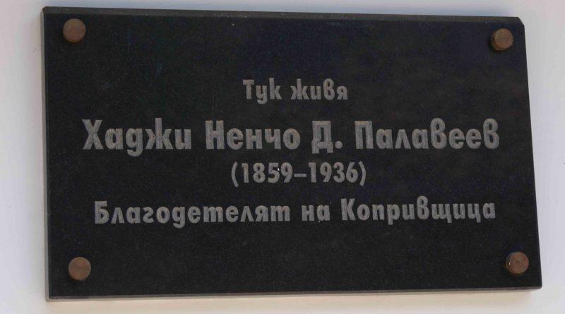 хаджи Ненчо Палавеев